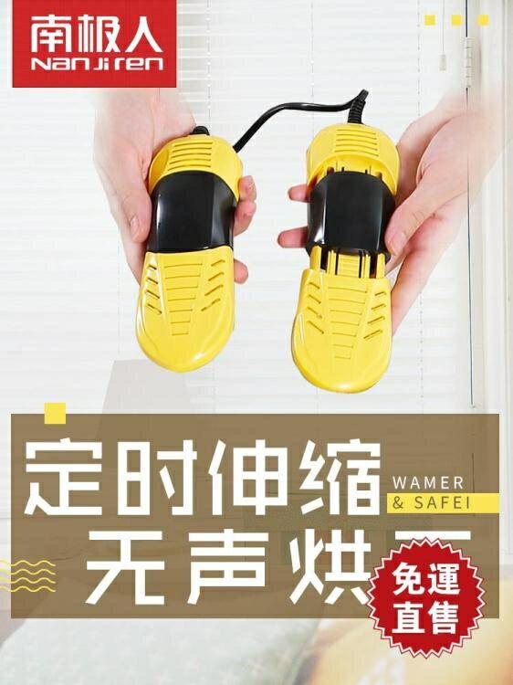 烘鞋器干鞋神器烤鞋器除臭殺菌家用冬季哄熱鞋暖鞋子烘干機