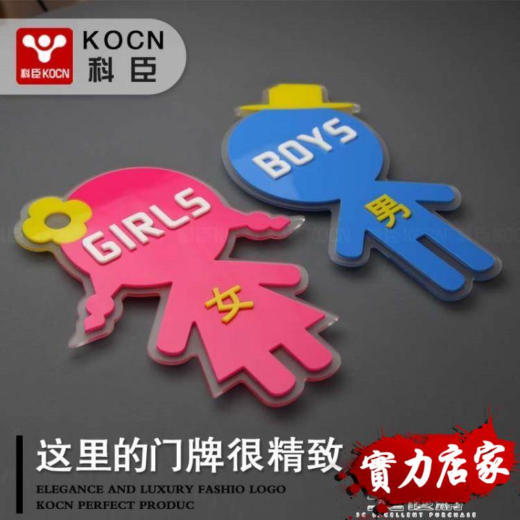 KOCN科臣幼兒園廁所標志男女衛生間標識牌洗手間指示牌亞克力創意標牌個性