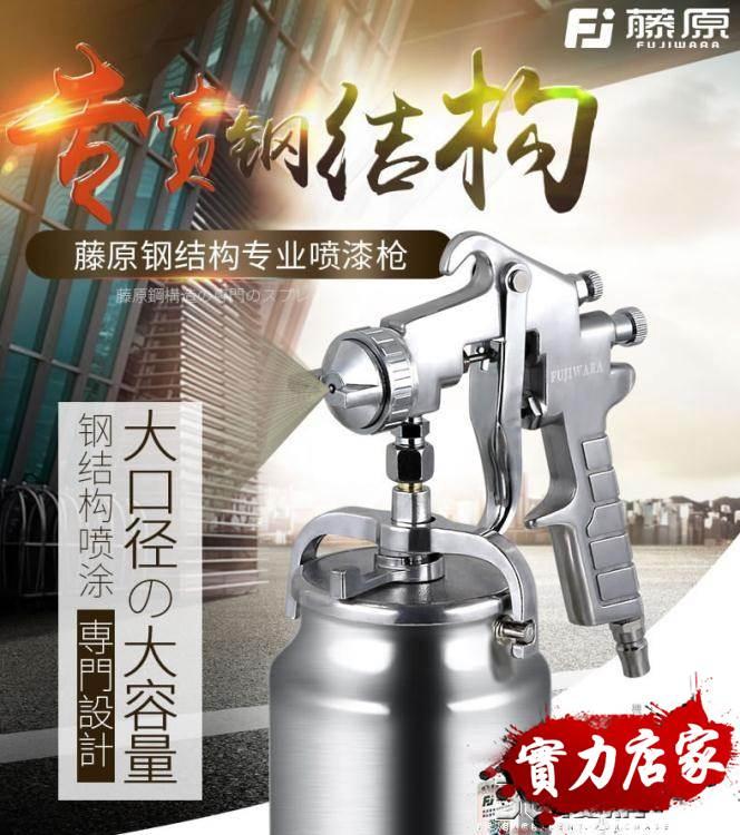 藤原PQ-2氣動噴漆槍 大容量油漆涂料噴槍上下壺氣動鋼結構噴漆槍