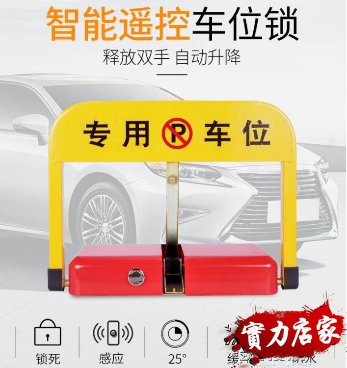 汽車車位鎖地鎖檔車樁電動智慧遙控加厚防撞固定免打孔停車占位器