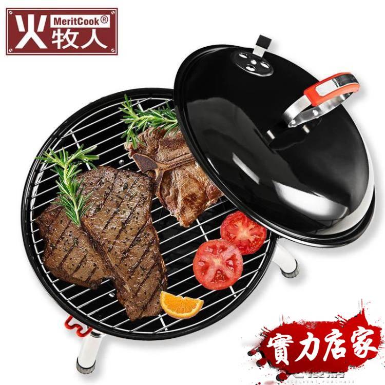 火牧人燒烤爐戶外便攜 3-5人以上圓形木炭燒烤架烤肉爐子火盆BBQ