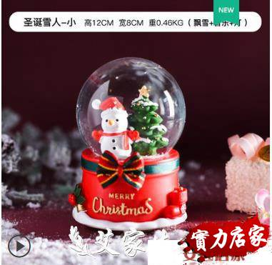 音樂盒音樂盒聖誕節音樂夢幻飄雪水晶球創意ins生日禮物女生裝飾品 熱賣單品