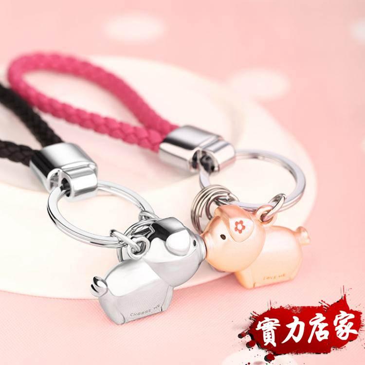 鑰匙扣情侶鑰匙扣一對男女汽車鑰匙鍊掛件韓國可愛小豬創意簡約圈環 熱賣單品