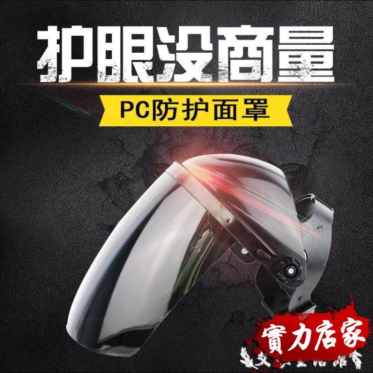 戰波輕便式頭戴式防油煙面罩防強光紫外線電焊氬弧焊專用焊帽 熱賣單品