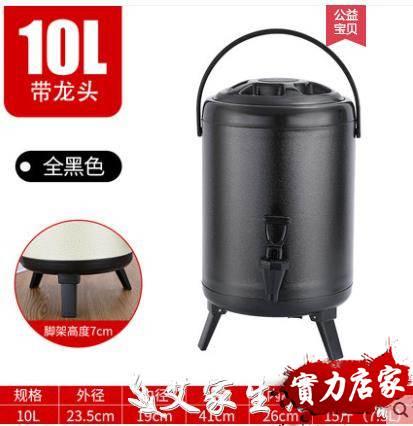 奶茶桶商用大容量不銹鋼保溫保冷奶茶桶茶水飲料咖啡果汁8L10L12L奶茶店 艾家 LX