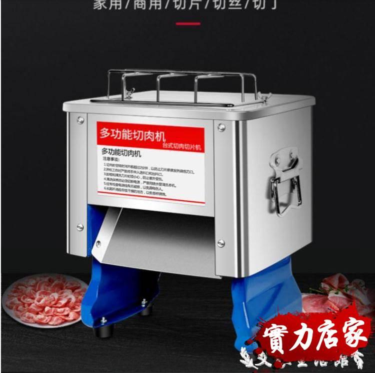 切片機切肉機商用多功能電動小型家用切片切絲機臺式全自動不銹鋼切菜機220v LX 熱賣單品