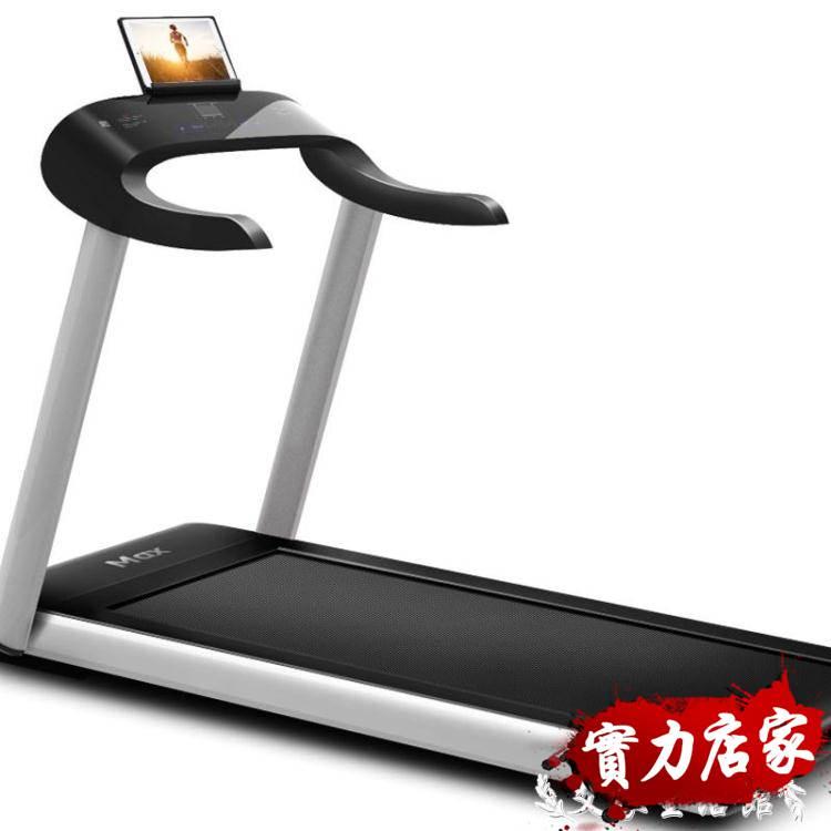 跑步機MQSSQX9跑步機家用款超靜音電動小型簡易走步折疊室內健身房專用 LX 熱賣單品