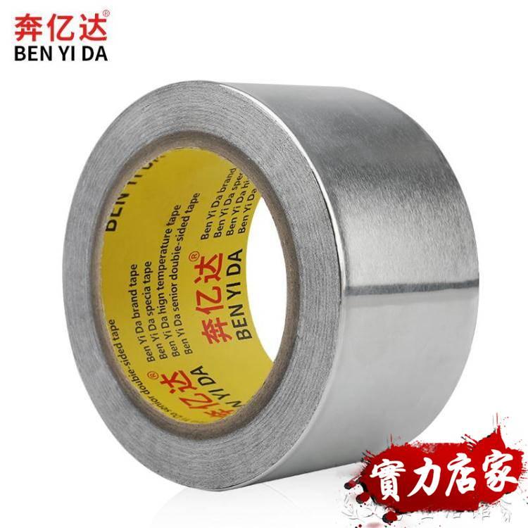 防水膠帶加厚鋁箔膠帶耐高溫水管密封防水膠帶油煙機補漏膠布補鍋鋁錫紙家用熱水器 熱賣單品