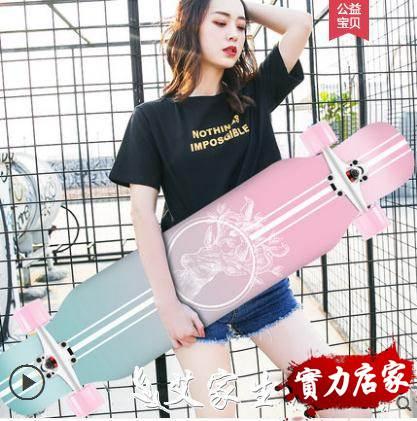 滑板專業滑板長板初學者成人男生女生舞板成年青少年少女四輪滑板車  LX 熱賣單品