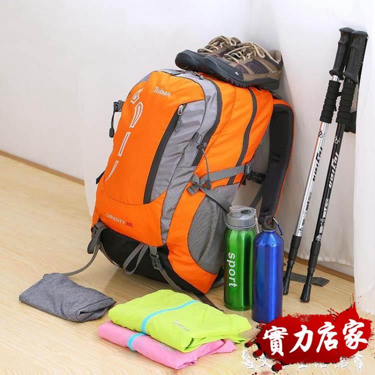 新北俱樂部 登山包後背男戶外旅遊後背背包38L女旅行徒步野營大容量後背包 熱賣單品