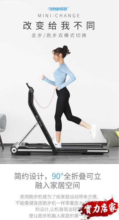 易跑MINI-C跑步機家用款超折疊靜音小型室內平板走步 LX春季特賣