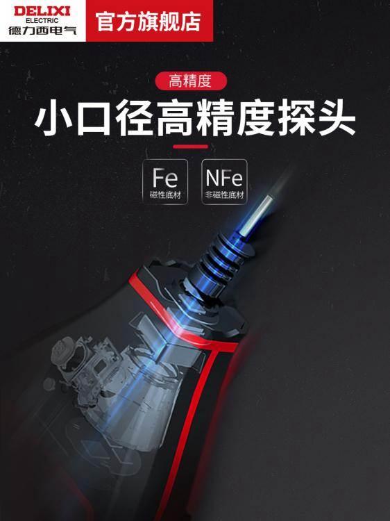 測厚儀 德力西電氣漆膜儀汽車檢測高精度漆面油漆膜厚度測量儀涂層測厚儀