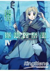 狼與辛香料 漫畫版 04