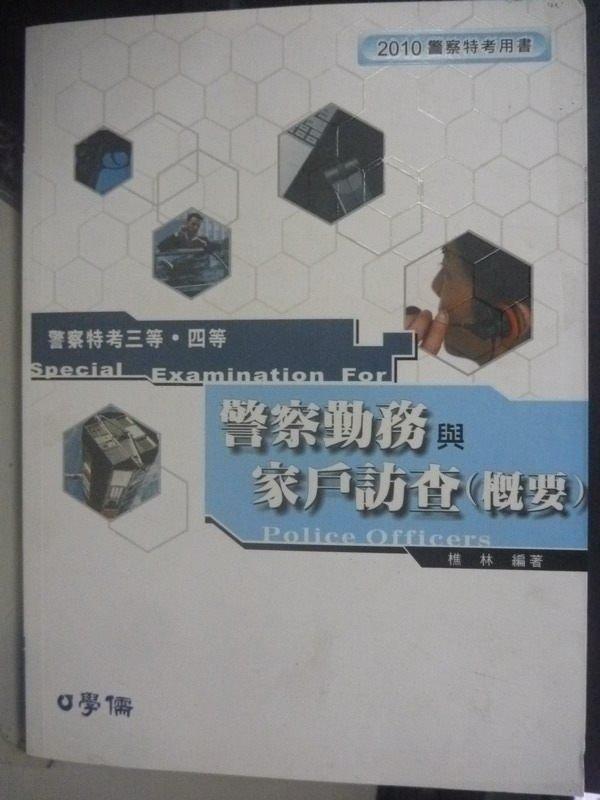 【書寶二手書T7/進修考試_XHA】2010警察特考-警察勤務與家戶訪察(概要) 3/e