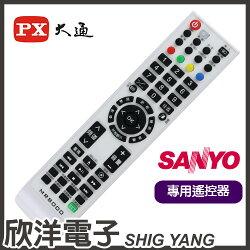 ※ 欣洋電子 ※ PX大通 SANYO三洋 專用電視遙控器(MR8000) SANYO傳統/液晶/電漿電視可用