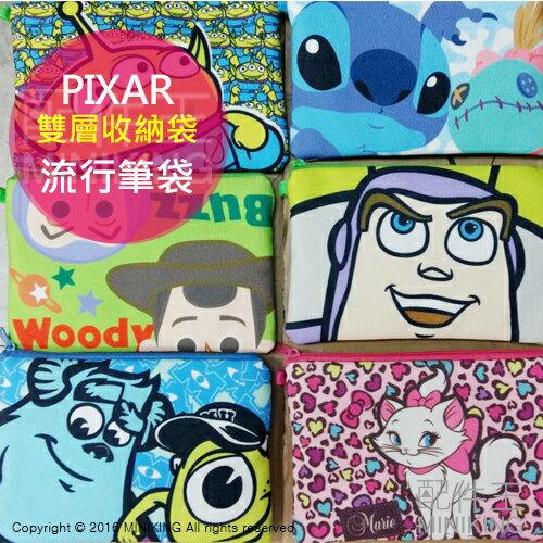 ~ 王~皮克斯 PIXAR 筆袋 雙層收納袋 收納袋 化妝包 史迪奇 怪獸大學 玩具總動員
