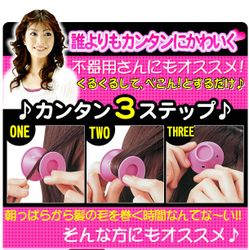 【省錢博士】女人我大推薦日本超熱賣 / DATO捲髮器 10個裝