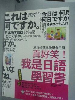 【書寶二手書T2/語言學習_YDC】真好笑!我是日語學習書_徐勝徹、古賀聰_附光碟