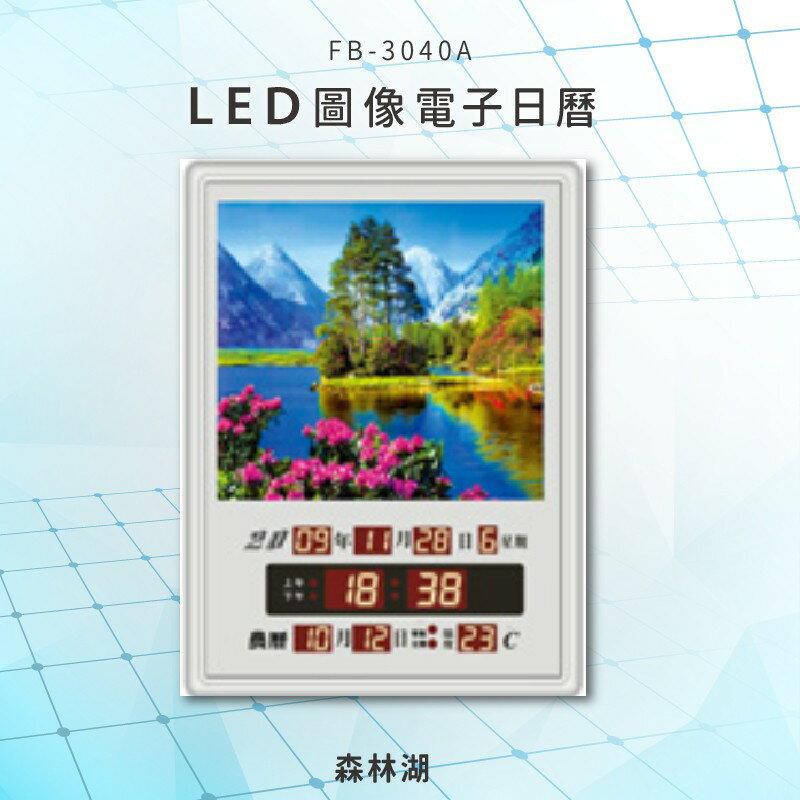 台灣製造【鋒寶】 FB-3040A 森林湖 LED圖像電子萬年曆 電子日曆 電腦萬年曆 時鐘 電子時鐘 電子鐘錶