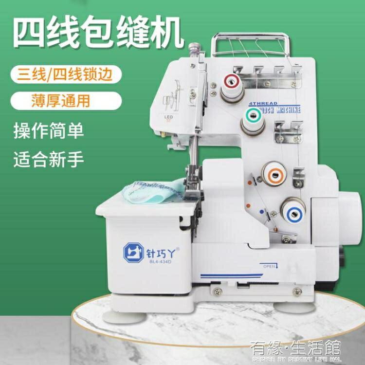縫紉機 針巧丫家用四線鎖邊機三線縫紉機小型全自動多功能包縫機密拷碼邊