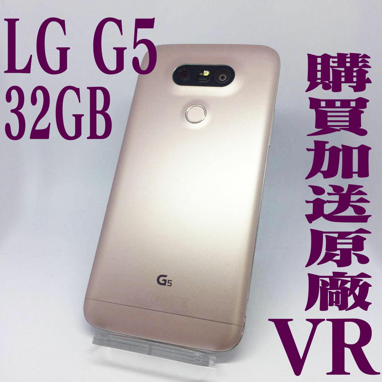 【創宇通訊】LG G5 32G 粉色【福利機】【買就送LG VR 360】