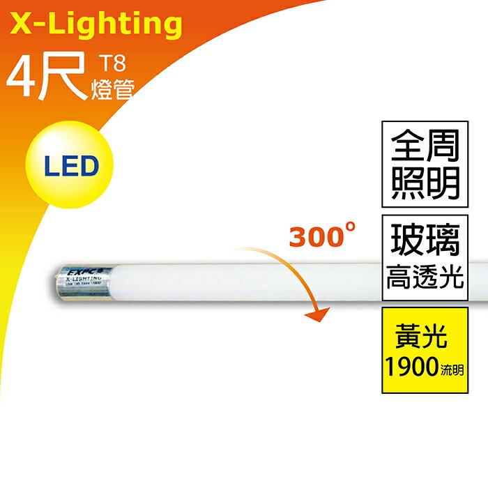 LED T8 20W 4尺 ^(黃光^) 燈管 玻璃高透 全周光 1年 1900流明 EX