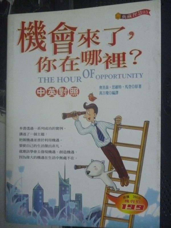 【書寶二手書T3/勵志_JEQ】機會來了 在哪裡(中英對照)_萬吉瓊, 奧里森.