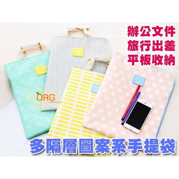 ORG《SG0196》造型 手提袋 文件袋 檔案夾 手提包 A4 收納袋 置物袋 出差 出國 收納包 平板 iPad