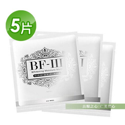 台鹽綠迷雅 BF-Ⅲ激光瞬白潤透面膜(5片/盒)