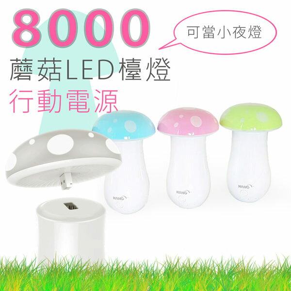 【TengYu騰宇 二聖 建工】全新※HANG X10 8000mAh 蘑菇造型檯燈行動電源輸入2A 輸出1.5A 可愛造型生日禮品 ( 藍 / 粉 / 綠 / 灰)
