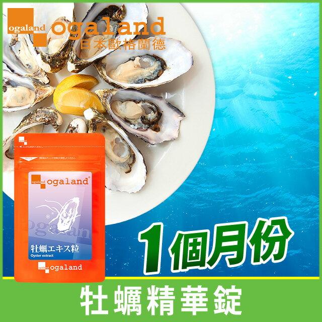 牡蠣精華錠 ☆【約1個月份】含牛磺酸  滋補強身  ▶ 歐格蘭德 ogaland 0