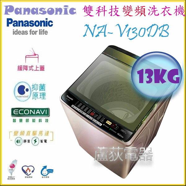 新品【國際 ~蘆荻電器】全新 13公斤【Panasonic  ECO NAVI+nanoe 雙科技變頻洗衣機 】NA-V130DB-PN另售NA-V158DB.NA-V168DB.NA-V178DB.NA-V188DB