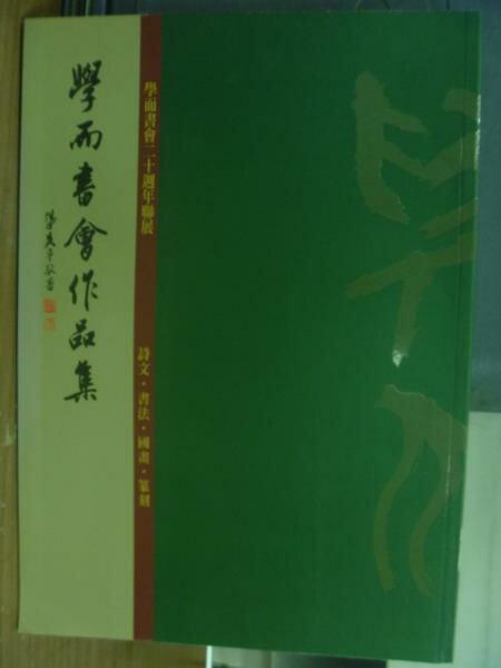【書寶 書T5/藝術_PFB】學而書會二十週年聯展作品集_邱耀毅_ 500