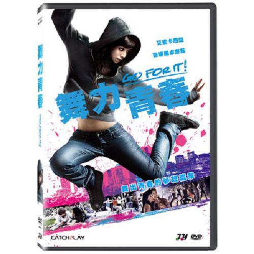 舞力青春DVD