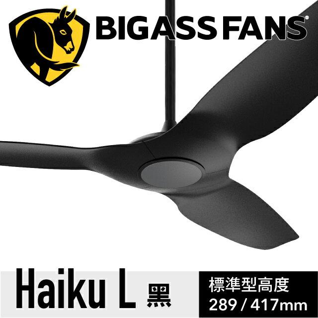 BIGASS Haiku L系列吊扇/黑 - 限時優惠好康折扣
