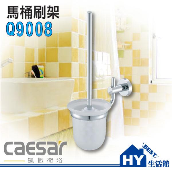 凱撒衛浴 Q9008 衛生間廁所馬桶清潔刷架 刷子~HY 館~水電材料