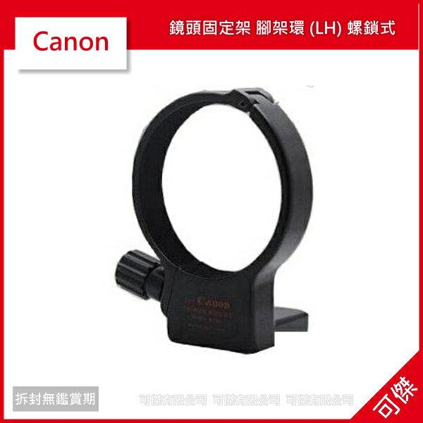 可傑 Canon EF 80~200mm F2.8L 老黑 小黑  鋁合金 鏡頭固定架 腳