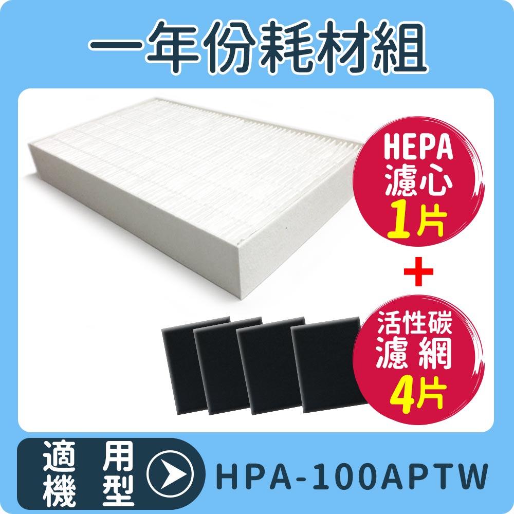 適用 HPA-100APTW Honeywell 空氣清淨機一年份耗材【HEPA濾心*1+活性碳濾網*4】 - 限時優惠好康折扣