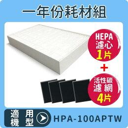 適用 HPA-100APTW Honeywell 空氣清淨機一年份耗材