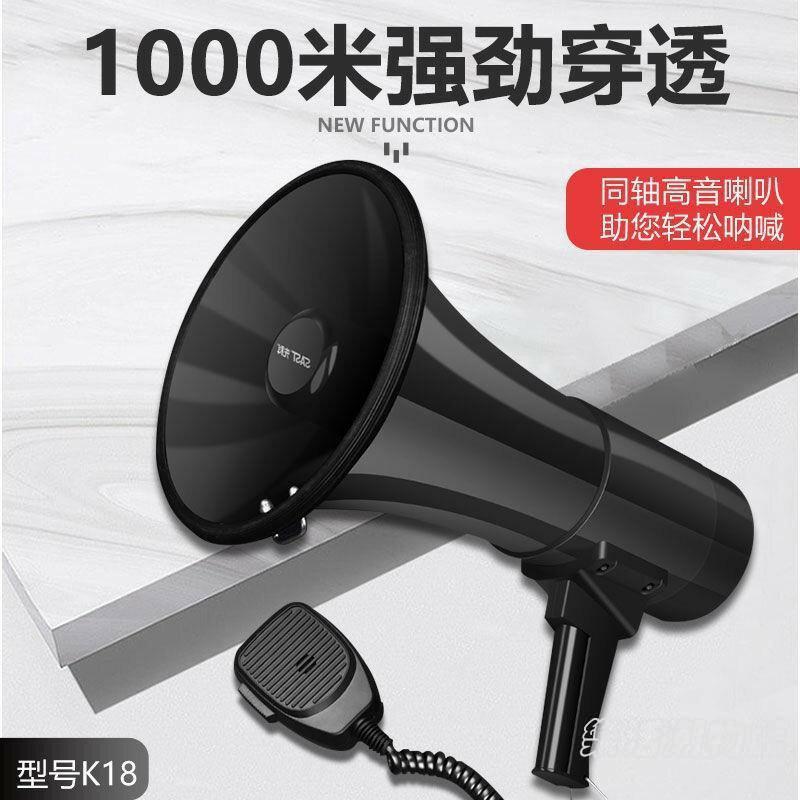 新店五折 喇叭 擴音器 手持戶外喊話器擺地攤叫賣菜喇叭音響大音量可充電錄音藍牙