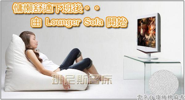 0.1cm超微粒發泡綿【Lounger Sofa懶寶堅尼】高級懶骨頭沙發★班尼斯國際家具名床 6