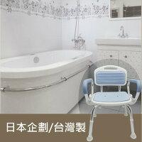 銀髮族用品與保健扶手可掀輕便洗澡椅- 重量輕 銀髮族 扶手可掀 老人用品 日本企劃/台灣製