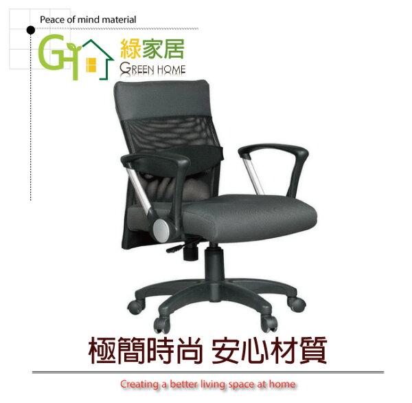 【綠家居】星亞時尚皮革網布辦公椅(可後仰+氣壓升降+8款可選)