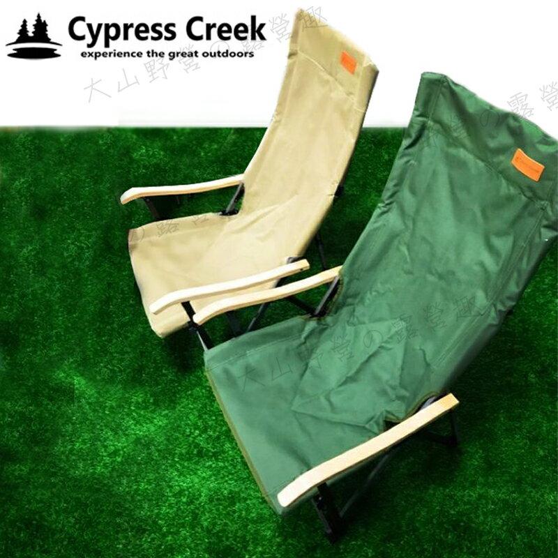 【露營趣】中和安坑 賽普勒斯 Cypress Creek CC-FC300 低腳高背舒適大川椅 鋁合金休閒椅 折疊椅 高背椅 折合椅 休閒椅 露營椅