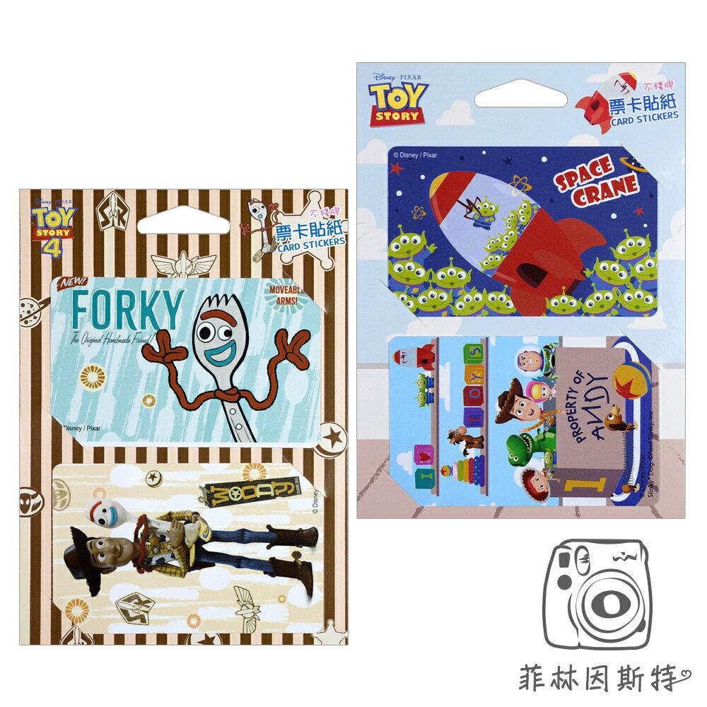 Disney 迪士尼 【 玩具總動員 票卡貼紙 】 正版授權 Toy Story 悠遊卡貼 0