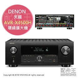 【配件王】日本代購 DENON 天龍 AVR-X4500H AV環繞擴大機 9.2聲道 杜比全景聲