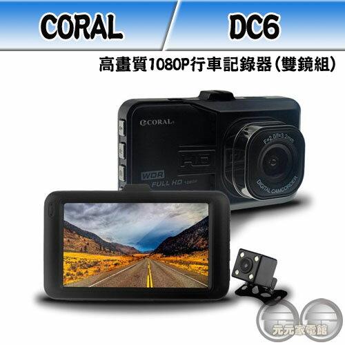 CORAL高畫質1080P行車記錄器(贈後鏡頭)DC6D6
