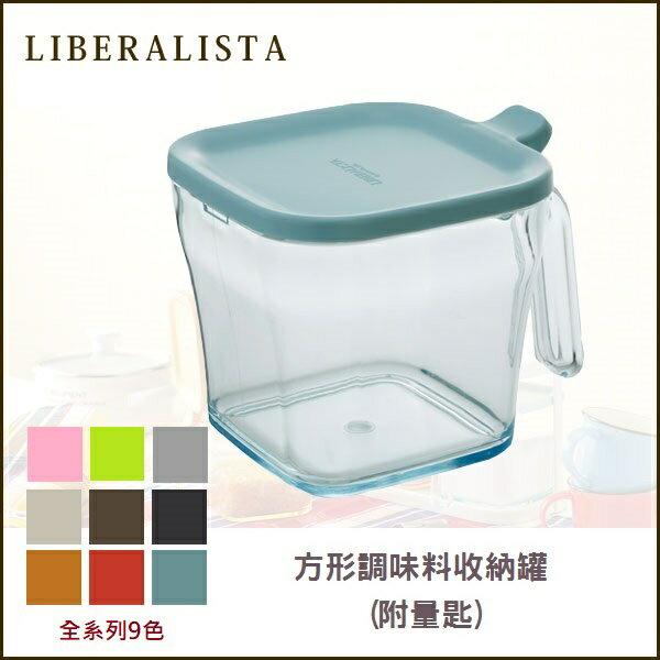 日本 LIBERALISTA 調味料收納罐 (方形) - 九色