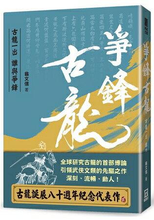 典藏古龍之3:爭鋒古龍-古龍一出,誰與爭鋒 | 拾書所