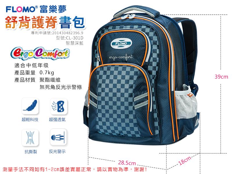 人因護脊書包(智慧深藍)★安全無毒★舒適減壓★無PVC CL-301D